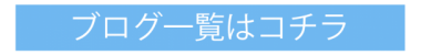 遊学台湾ブログ一覧